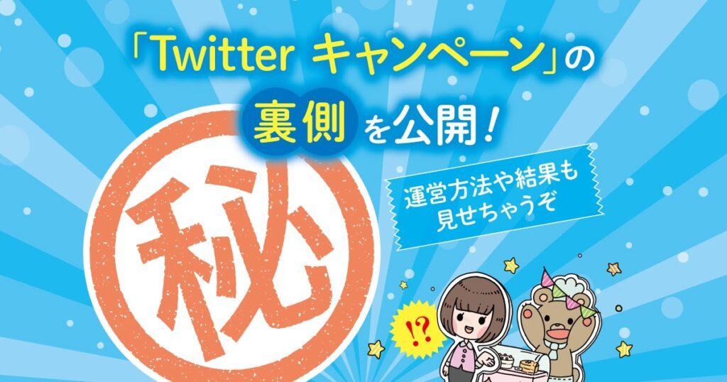 「Twitterキャンペーン」の裏側を公開!