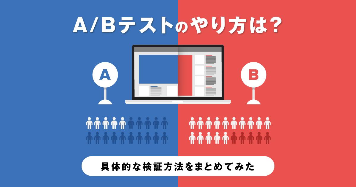 A/Bテストのやり方は?具体的な検証方法をまとめてみた | あけぼの印刷社