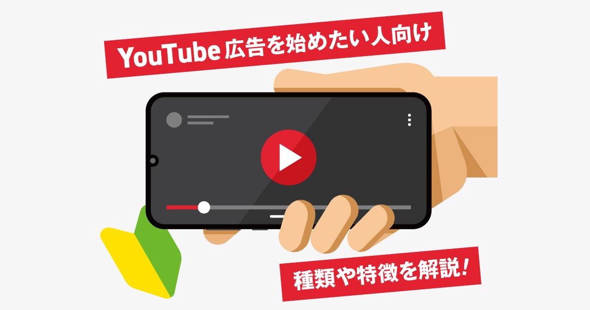 【YouTube広告を始めたい人向け】YouTube広告の種類や特徴を解説! | あけぼの印刷社